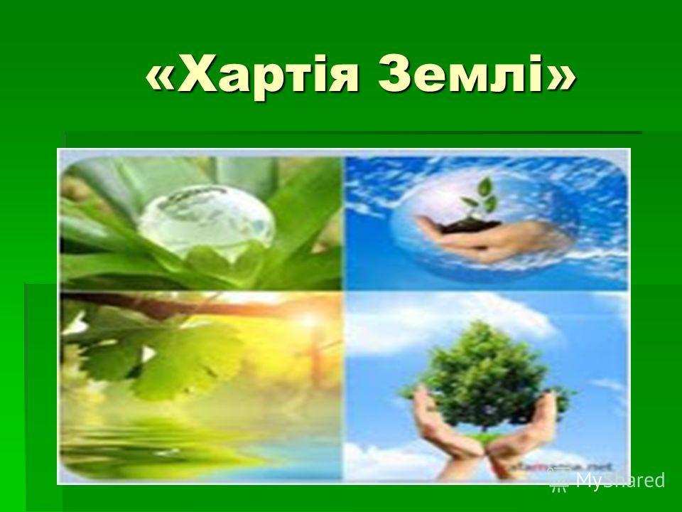 «Хартія Землі» «Хартія Землі»