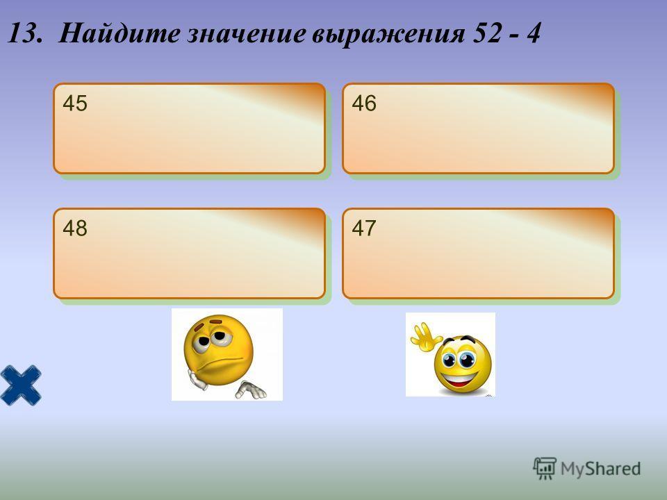 13. Найдите значение выражения 52 - 4 45 46 48 47