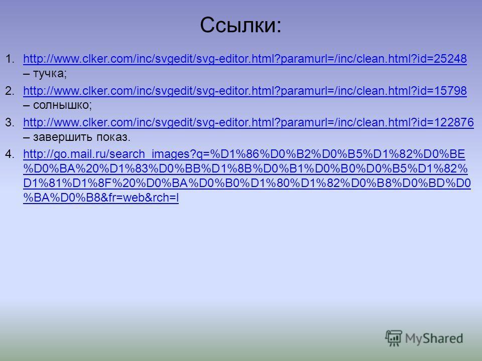 Ссылки: 1.http://www.clker.com/inc/svgedit/svg-editor.html?paramurl=/inc/clean.html?id=25248 – тучка;http://www.clker.com/inc/svgedit/svg-editor.html?paramurl=/inc/clean.html?id=25248 2.http://www.clker.com/inc/svgedit/svg-editor.html?paramurl=/inc/c