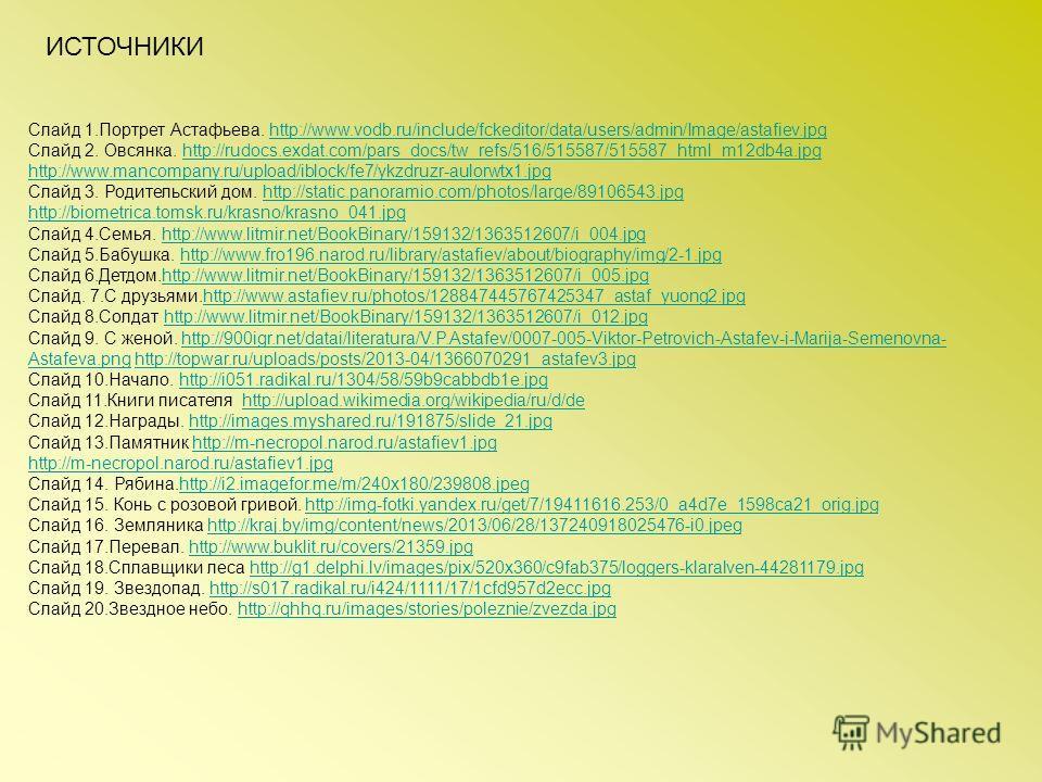 Слайд 1.Портрет Астафьева. http://www.vodb.ru/include/fckeditor/data/users/admin/Image/astafiev.jpghttp://www.vodb.ru/include/fckeditor/data/users/admin/Image/astafiev.jpg Слайд 2. Овсянка. http://rudocs.exdat.com/pars_docs/tw_refs/516/515587/515587_