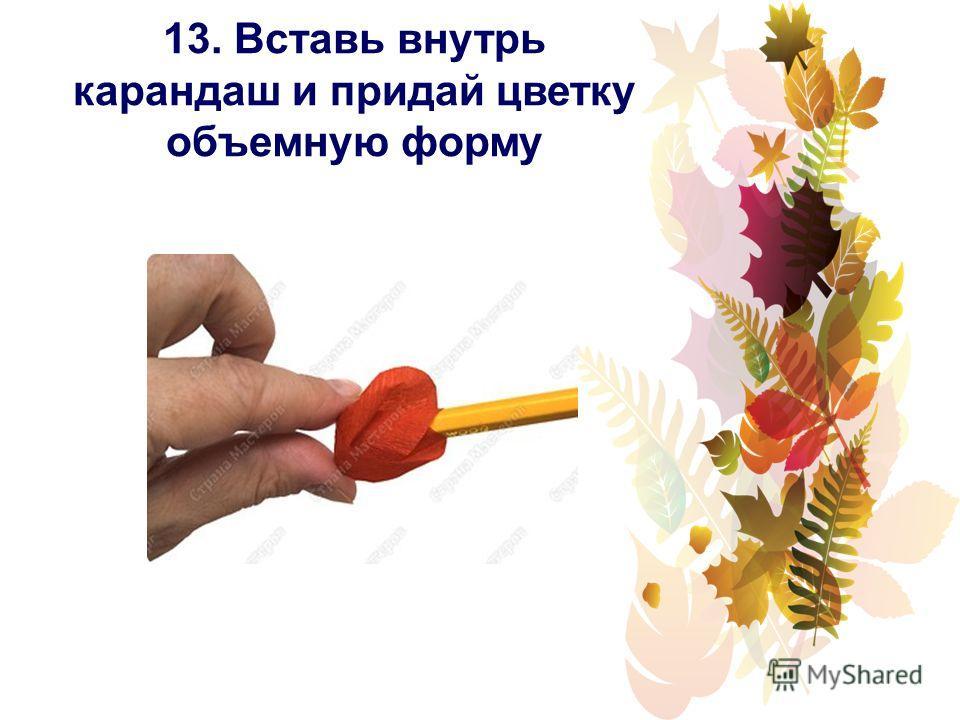13. Вставь внутрь карандаш и придай цветку объемную форму