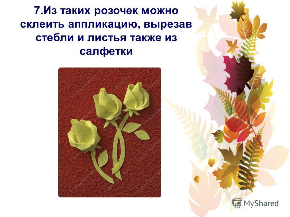 7.Из таких розочек можно склеить аппликацию, вырезав стебли и листья также из салфетки
