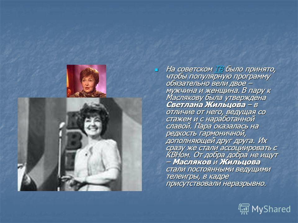 На советском ТВ было принято, чтобы популярную программу обязательно вели двое – мужчина и женщина. В пару к Маслякову была утверждена Светлана Жильцова – в отличие от него, ведущая со стажем и с наработанной славой. Пара оказалась на редкость гармон