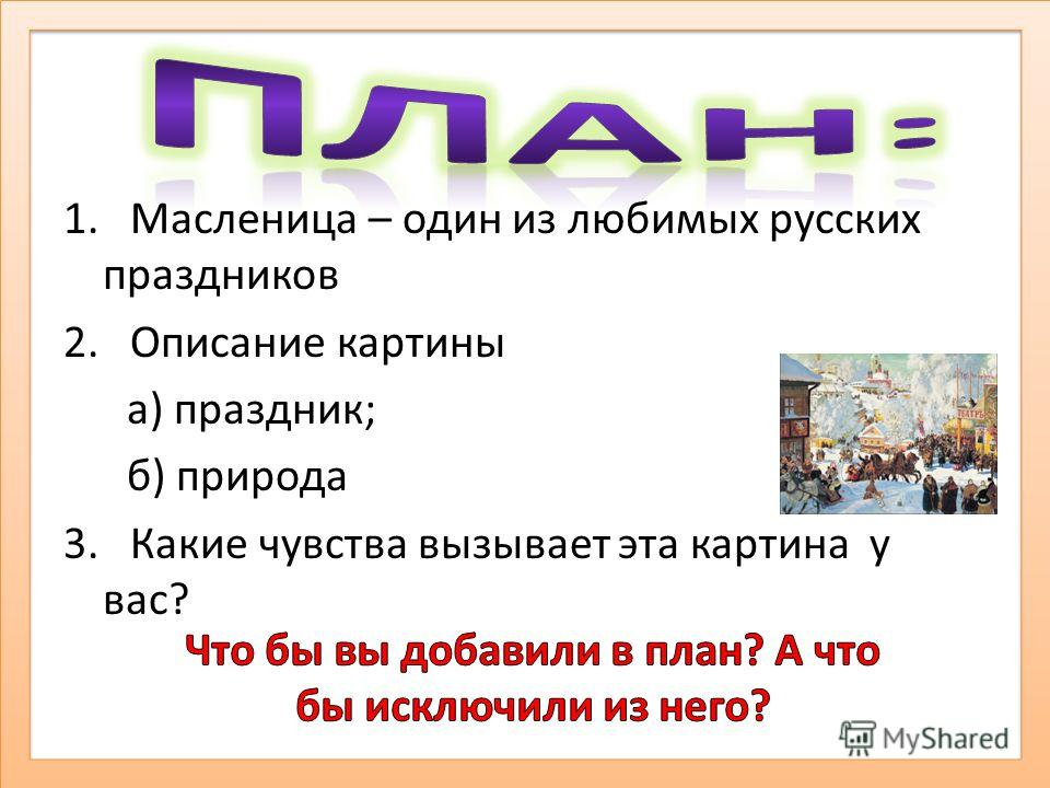 1. Масленица – один из любимых русских праздников 2. Описание картины а) праздник; б) природа 3. Какие чувства вызывает эта картина у вас?