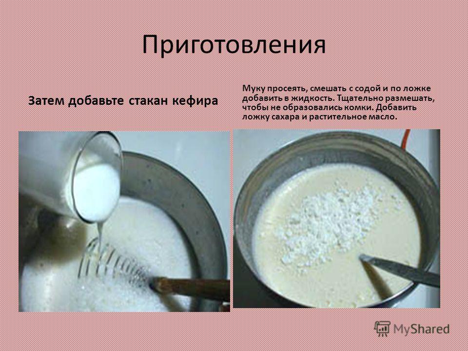 Приготовления Затем добавьте стакан кефира Муку просеять, смешать с содой и по ложке добавить в жидкость. Тщательно размешать, чтобы не образовались комки. Добавить ложку сахара и растительное масло.