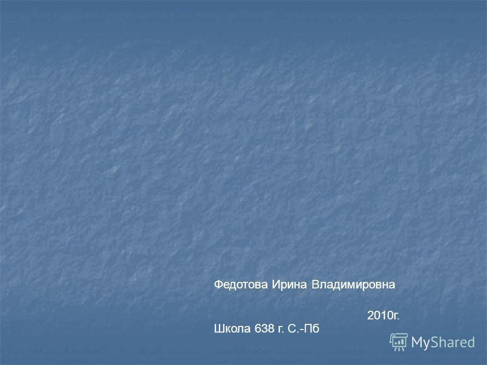 Федотова Ирина Владимировна Школа 638 г. С.-Пб 2010г.