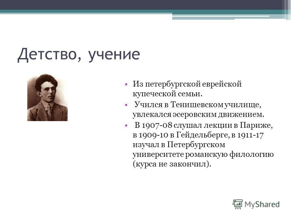 1891 1938 биография презентация