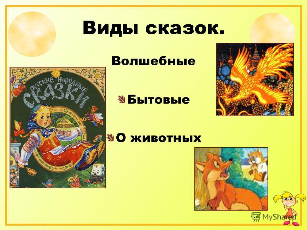 Виды сказок. Волшебные Бытовые О животных