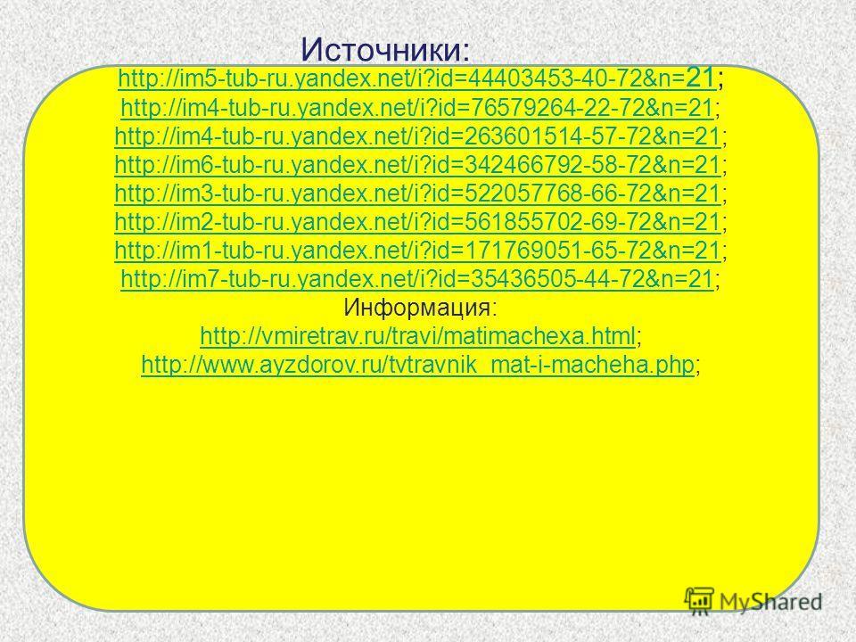 http://im5-tub-ru.yandex.net/i?id=44403453-40-72&n= 21http://im5-tub-ru.yandex.net/i?id=44403453-40-72&n= 21; http://im4-tub-ru.yandex.net/i?id=76579264-22-72&n=21http://im4-tub-ru.yandex.net/i?id=76579264-22-72&n=21; http://im4-tub-ru.yandex.net/i?i