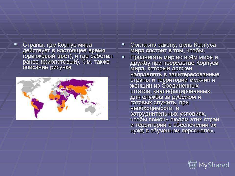 Страны, где Корпус мира действует в настоящее время (оранжевый цвет), и где работал ранее (фиолетовый). См. также описание рисунка Страны, где Корпус мира действует в настоящее время (оранжевый цвет), и где работал ранее (фиолетовый). См. также описа