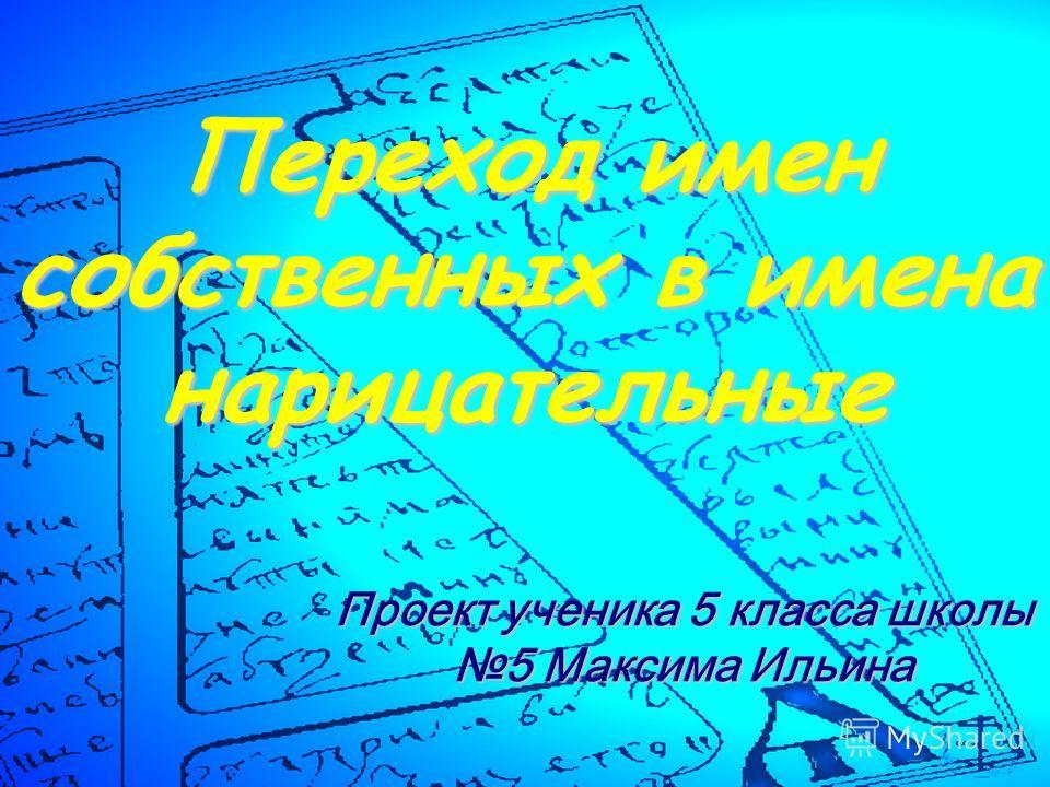 Переход имен собственных в имена нарицательные Проект ученика 5 класса школы 5 Максима Ильина