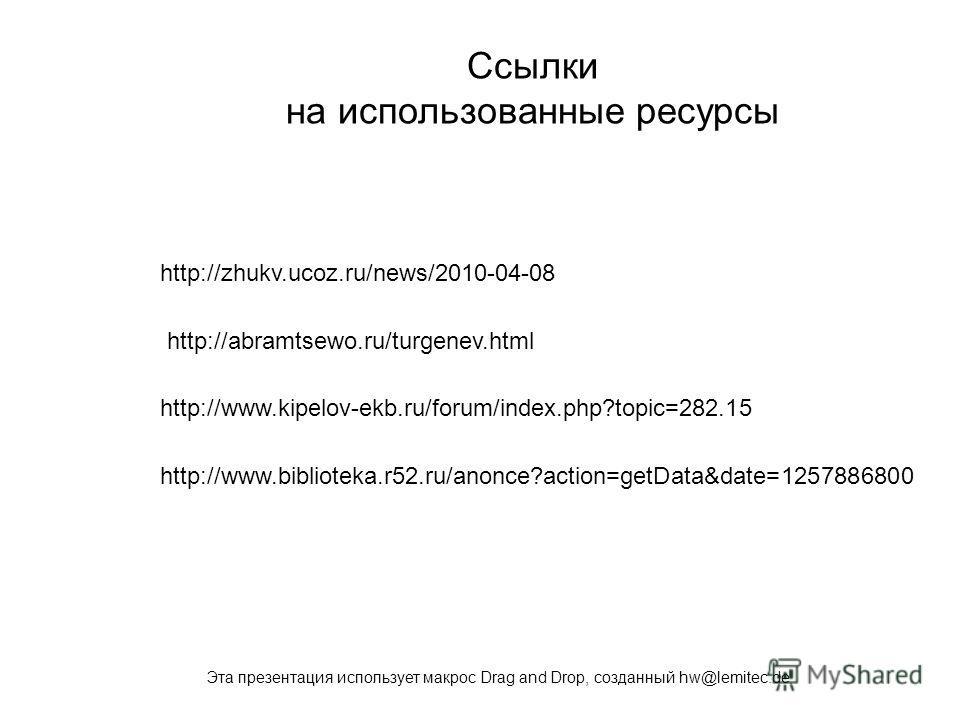 http://www.kipelov-ekb.ru/forum/index.php?topic=282.15 http://abramtsewo.ru/turgenev.html http://zhukv.ucoz.ru/news/2010-04-08 http://www.biblioteka.r52.ru/anonce?action=getData&date=1257886800 Ссылки на использованные ресурсы Эта презентация использ