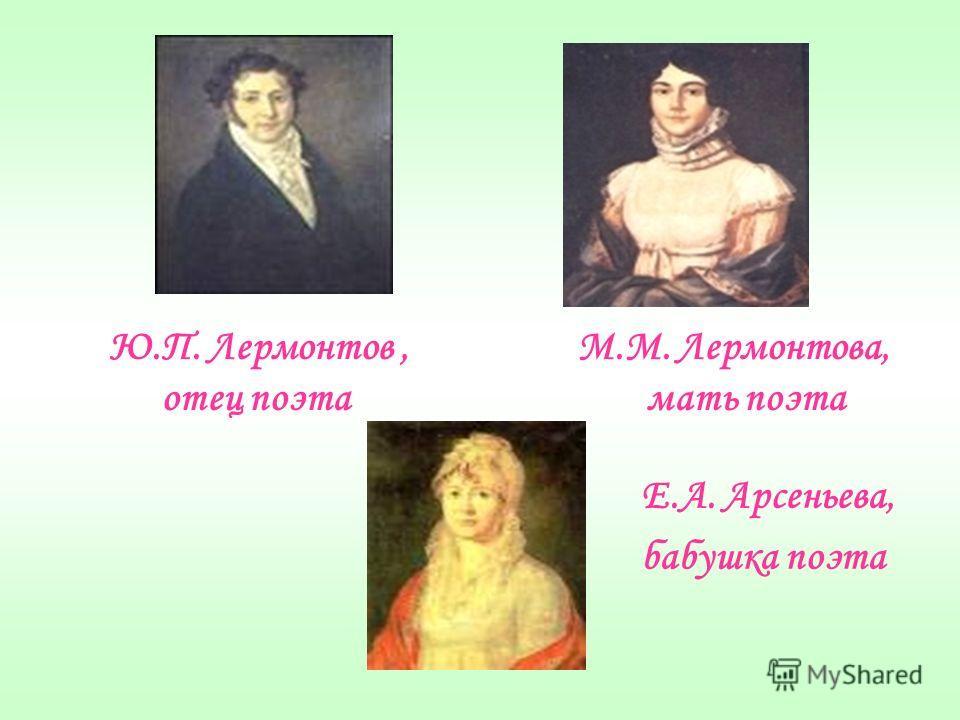 Ю.П. Лермонтов, М.М. Лермонтова, отец поэта мать поэта Е.А. Арсеньева, бабушка поэта