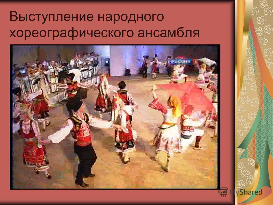 Выступление народного хореографического ансамбля