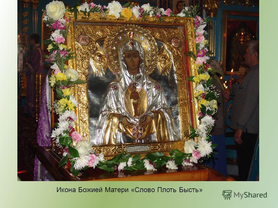 Икона Божией Матери «Слово Плоть Бысть»