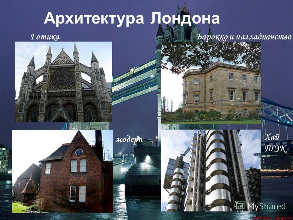 Архитектура лондона готикабарокко и