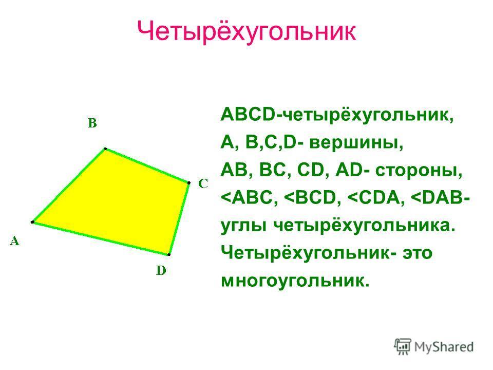 Четырёхугольник ABCD-четырёхугольник, A, B,C,D- вершины, AB, BC, CD, AD- стороны,
