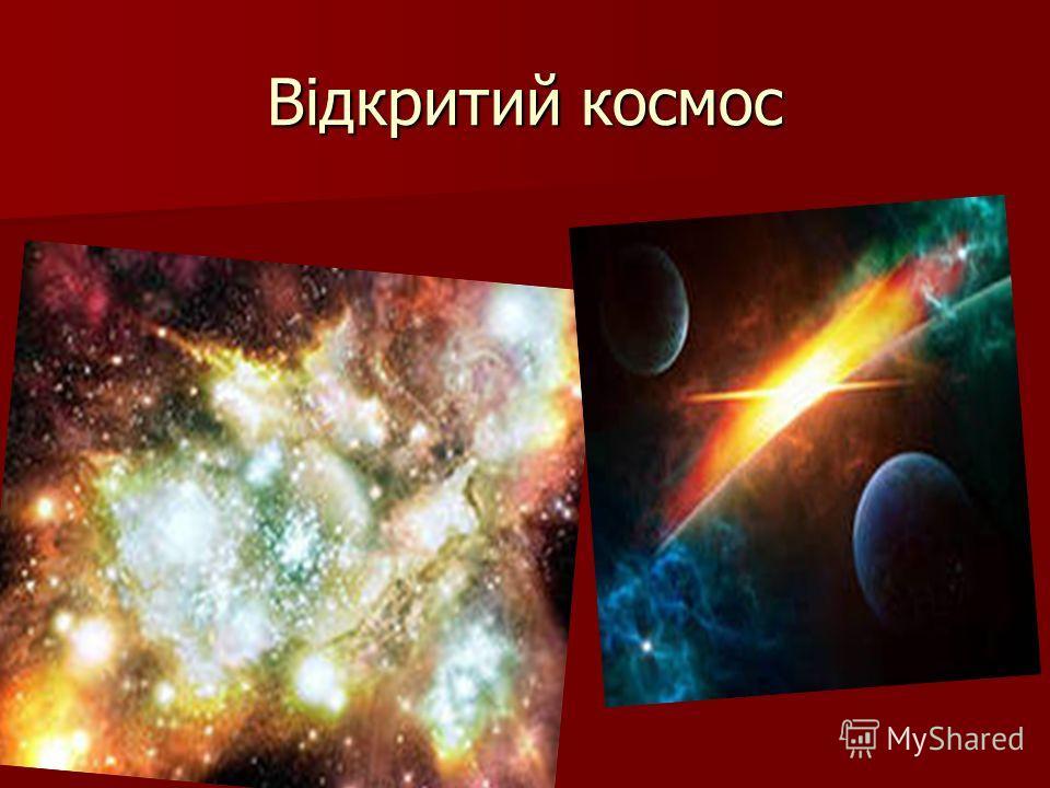Відкритий космос