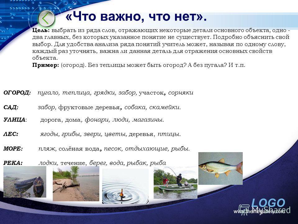 LOGO «Что важно, что нет». www.themegallery.com Цель: выбрать из ряда слов, отражающих некоторые детали основного объекта, одно - два главных, без которых указанное понятие не существует. Подробно объяснить свой выбор. Для удобства анализа ряда понят