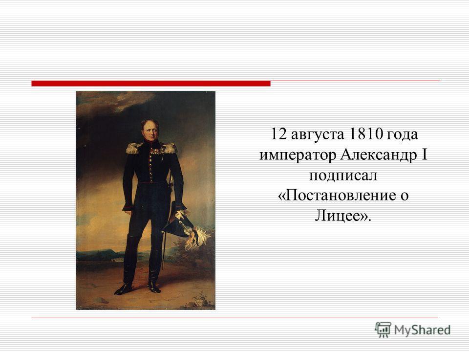 12 августа 1810 года император Александр I подписал «Постановление о Лицее».