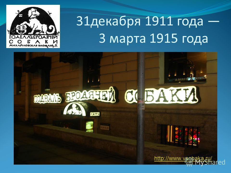 31декабря 1911 года 3 марта 1915 года http://www.vsobaka.ru/