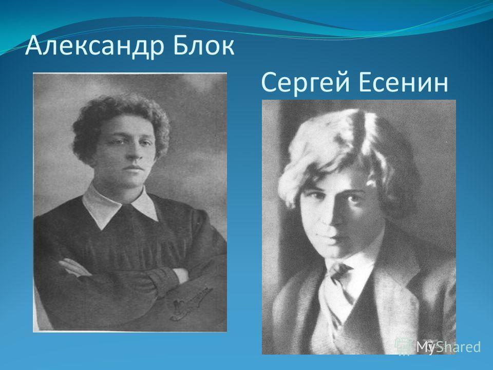 Александр Блок Сергей Есенин