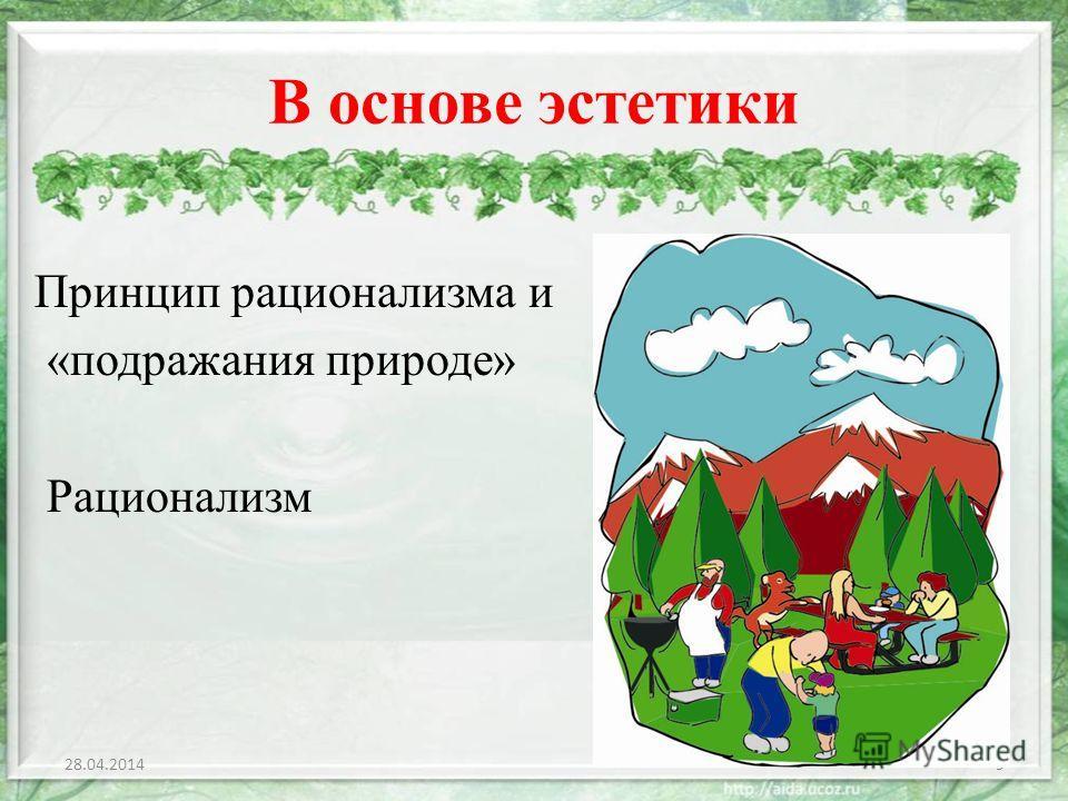 В основе эстетики Принцип рационализма и «подражания природе» Рационализм 28.04.20149