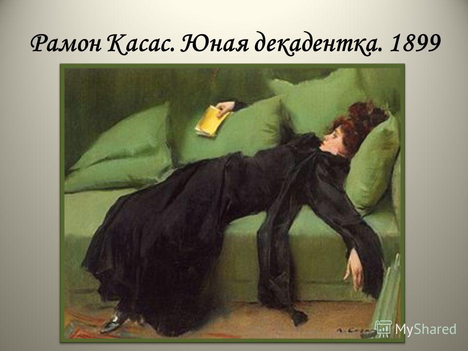 Рамон Касас. Юная декадентка. 1899