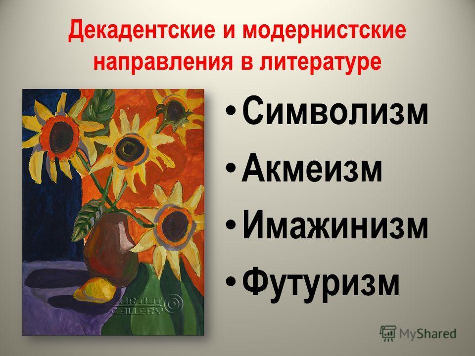Декадентские и модернистские направления в литературе Символизм Акмеизм Имажинизм Футуризм