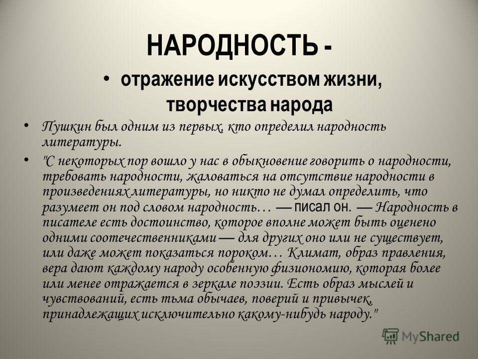НАРОДНОСТЬ - отражение искусством жизни, творчества народа Пушкин был одним из первых, кто определил народность литературы.