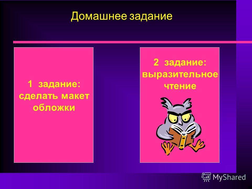 Домашнее задание 1 задание: сделать макет обложки 2 задание: выразительное чтение
