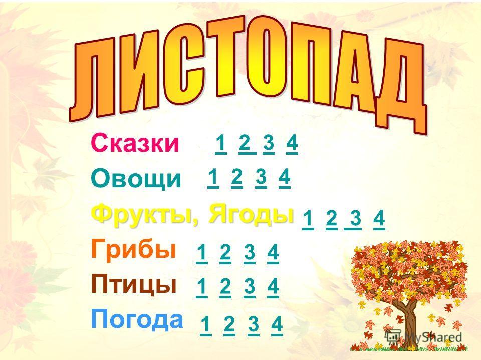 Сказки Овощи Фрукты, Ягоды Грибы Птицы Погода 11 2 3 42 34 11 2 3 4234 11 2 3 42 34 11 2 3 4234 11 2 3 4234 11 2 3 4234