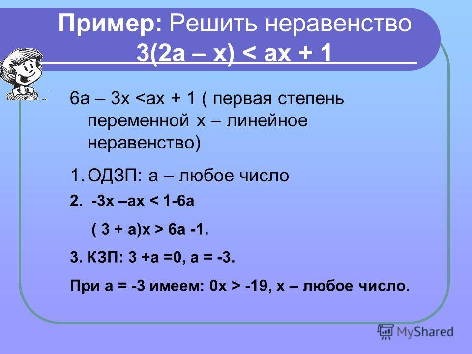 Пример: Решить неравенство 3(2а – х) < ах + 1 6а – 3х  6а -1. 3. КЗП: 3 +а =0, а = -3. При а = -3 имеем: 0х > -19, х – любое число.
