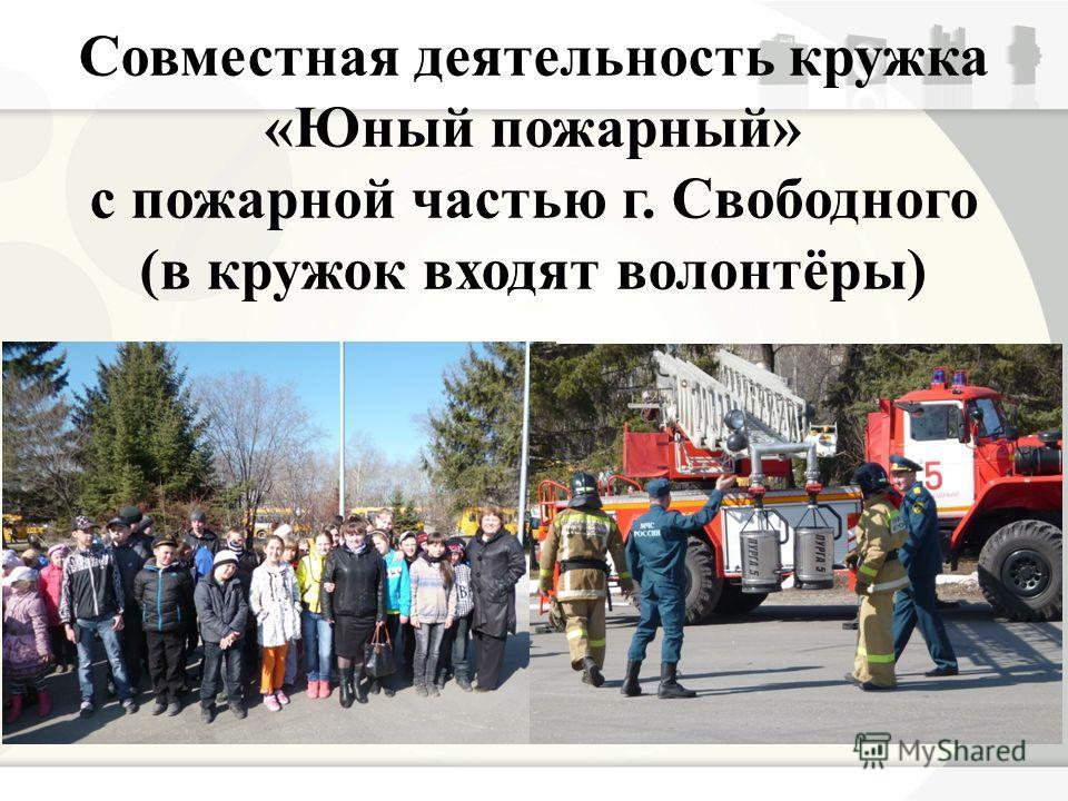 Слёт Амурчат Свободненского района