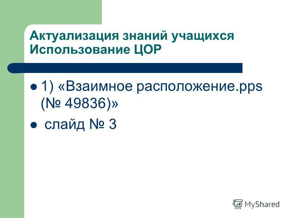 Актуализация знаний учащихся Использование ЦОР 1) «Взаимное расположение.pps ( 49836)» слайд 3