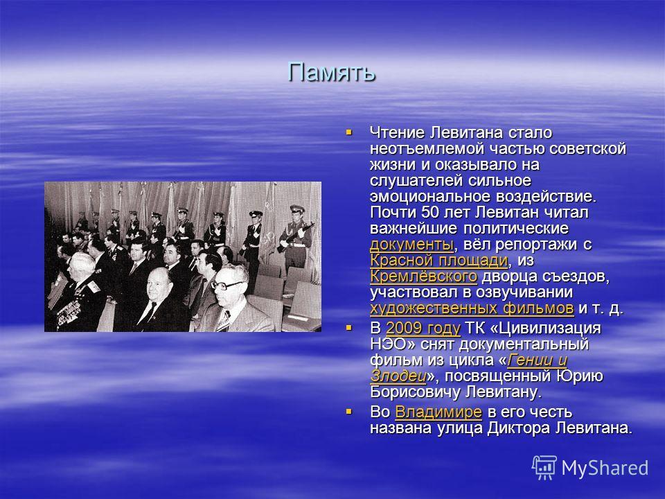 Память Чтение Левитана стало неотъемлемой частью советской жизни и оказывало на слушателей сильное эмоциональное воздействие. Почти 50 лет Левитан читал важнейшие политические документы, вёл репортажи с Красной площади, из Кремлёвского дворца съездов