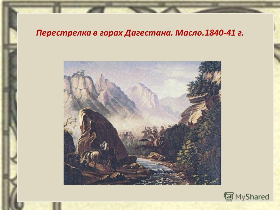 Перестрелка в горах Дагестана. Масло.1840-41 г.