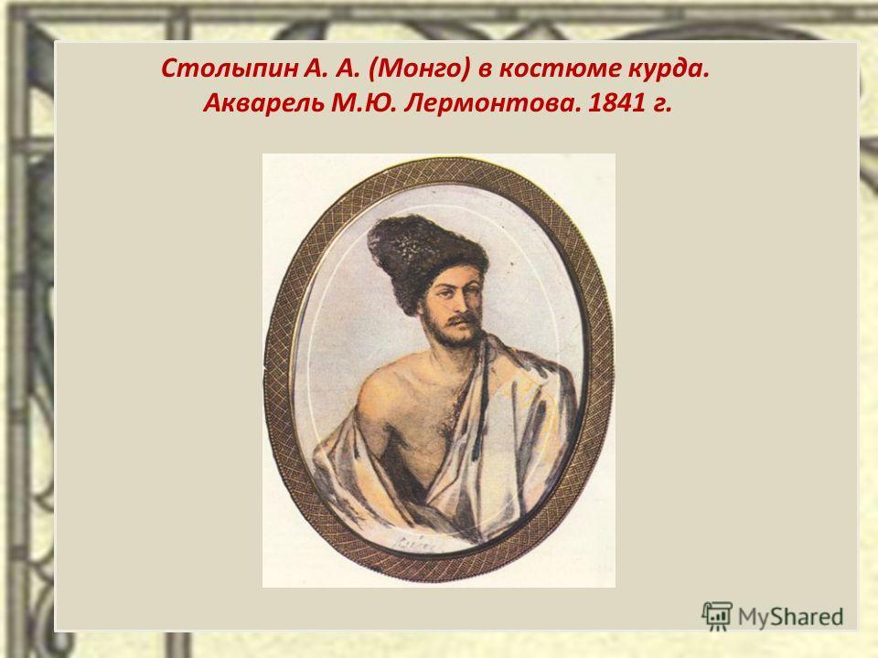 Столыпин А. А. (Монго) в костюме курда. Акварель М.Ю. Лермонтова. 1841 г.