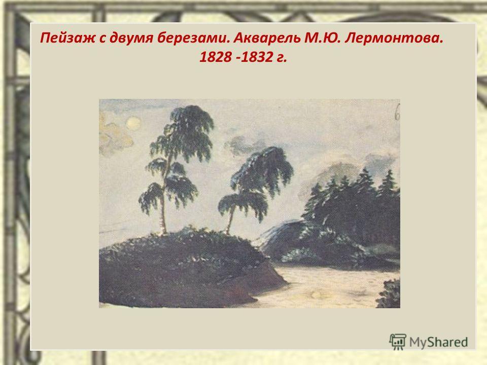 Пейзаж с двумя березами. Акварель М.Ю. Лермонтова. 1828 -1832 г.