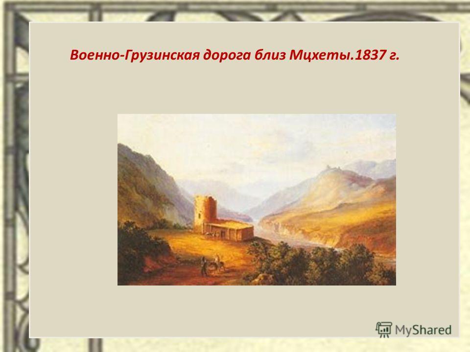 Военно-Грузинская дорога близ Мцхеты.1837 г.