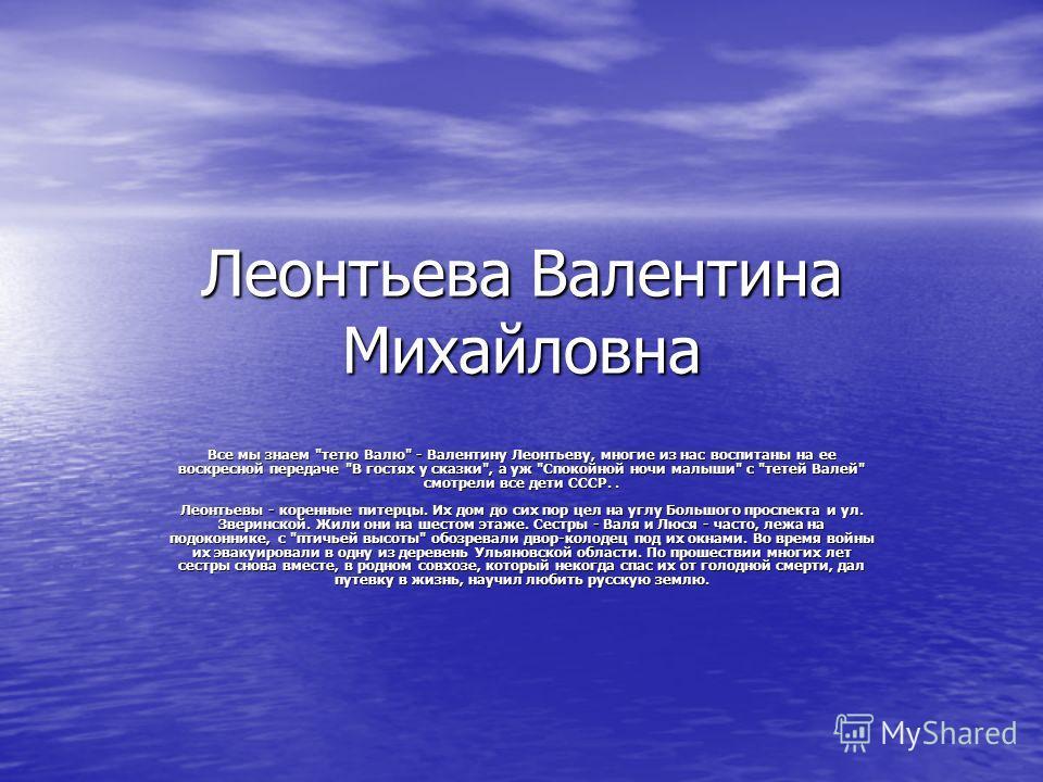 Леонтьева Валентина Михайловна Все мы знаем