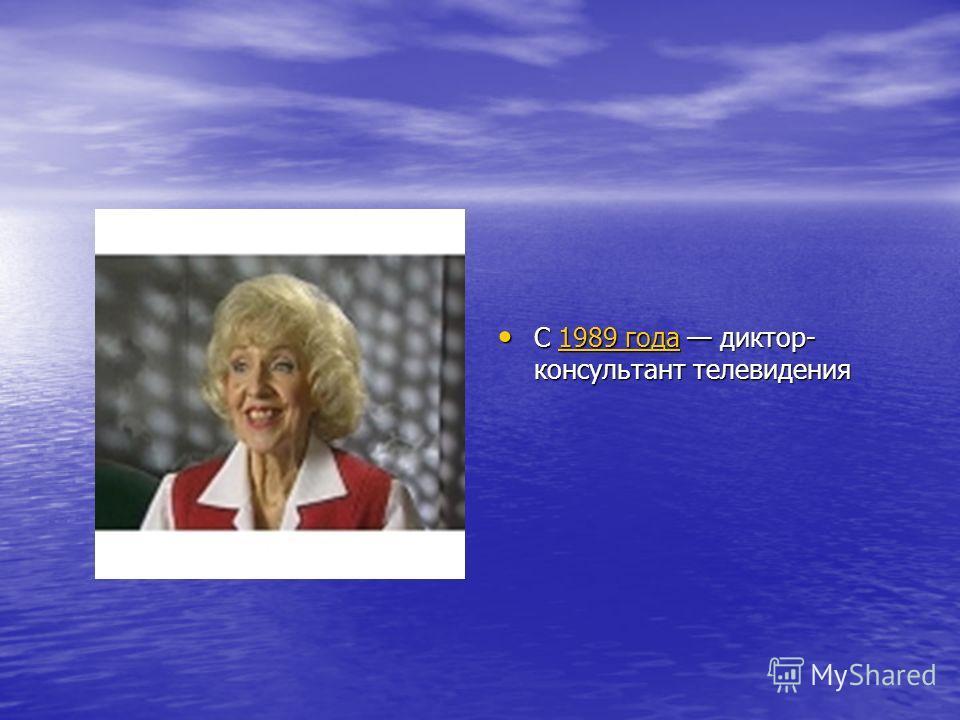 C 1989 года диктор- консультант телевидения C 1989 года диктор- консультант телевидения1989 года1989 года