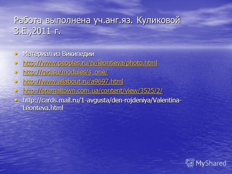 Работа выполнена уч.анг.яз. Куликовой З.Е.,2011 г. Материал из Википедии Материал из Википедии http://www.peoples.ru/tv/leontieva/photo.html http://www.peoples.ru/tv/leontieva/photo.html http://www.peoples.ru/tv/leontieva/photo.html http://rad.su/mod