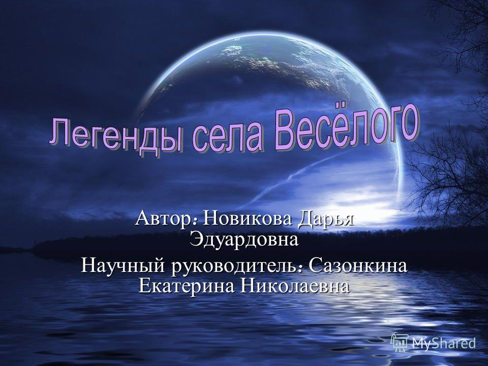 Автор : Новикова Дарья Эдуардовна Научный руководитель : Сазонкина Екатерина Николаевна