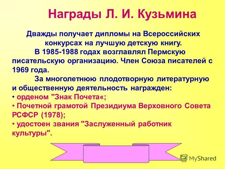 Дважды получает дипломы на Всероссийских конкурсах на лучшую детскую книгу. В 1985-1988 годах возглавлял Пермскую писательскую организацию. Член Союза писателей с 1969 года. За многолетнюю плодотворную литературную и общественную деятельность награжд