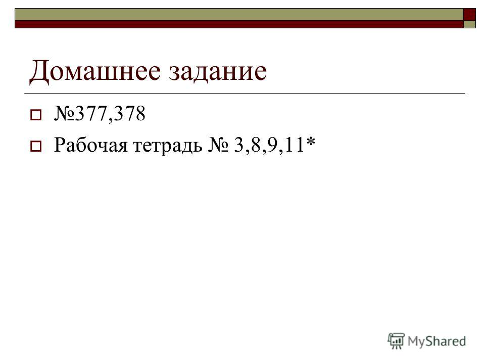 Домашнее задание 377,378 Рабочая тетрадь 3,8,9,11*