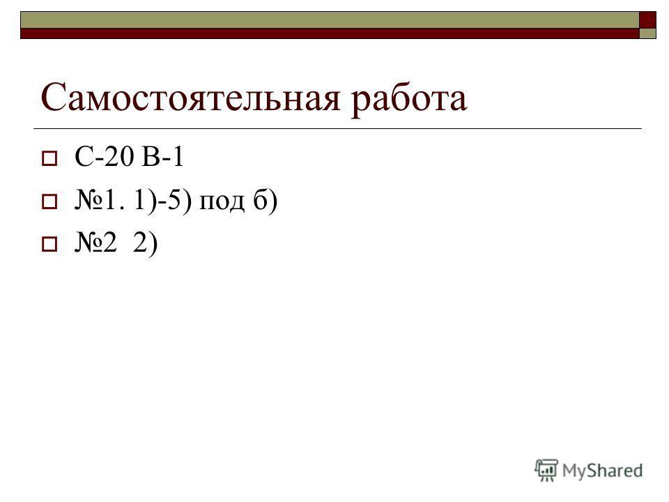Самостоятельная работа С-20 В-1 1. 1)-5) под б) 2 2)