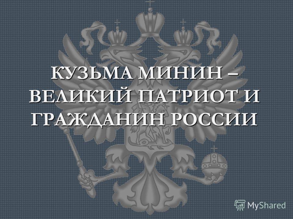 КУЗЬМА МИНИН – ВЕЛИКИЙ ПАТРИОТ И ГРАЖДАНИН РОССИИ