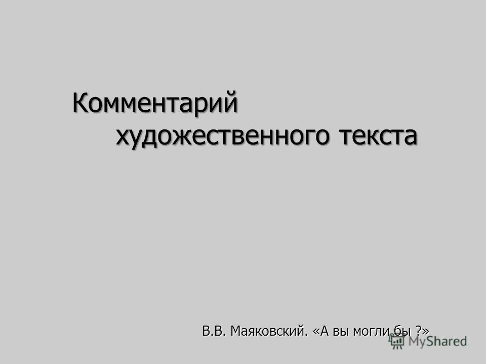 Комментарий художественного текста В.В. Маяковский. «А вы могли бы ?»