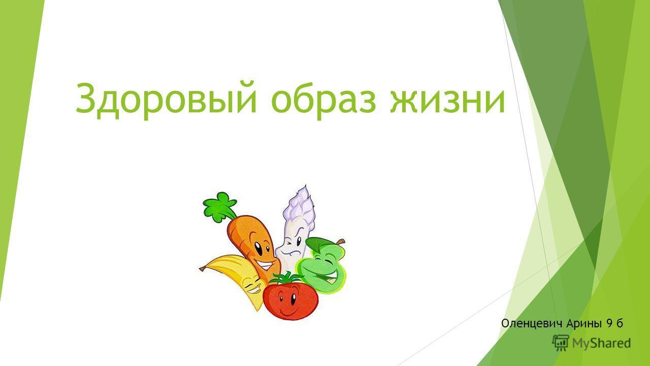 Здоровый образ жизни Оленцевич Арины 9 б